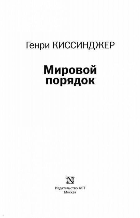 ГЕНРИ КИССИНДЖЕР КНИГИ СКАЧАТЬ БЕСПЛАТНО