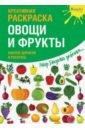 Креативная раскраска с наклейками «Овощи и фрукты»,