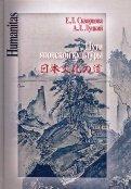 Пути японской культуры. Статьи по истории общественной и художественной мысли