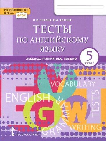 Английский язык. 5 класс. Тесты. Лексика, грамматика, письмо. ФГОС