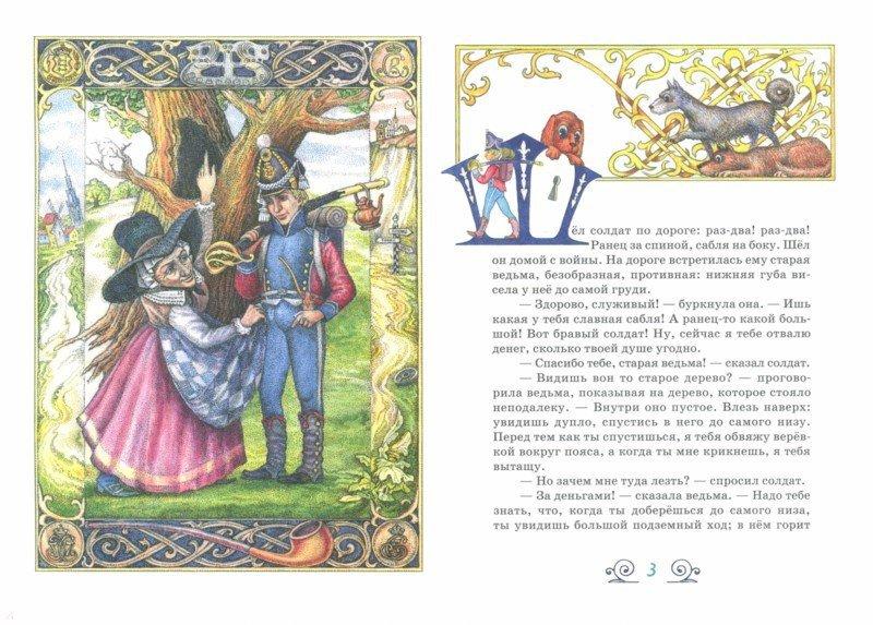 Иллюстрация 1 из 3 для Огниво - Ханс Андерсен   Лабиринт - книги. Источник: Лабиринт