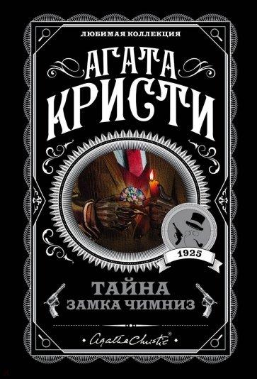 Тайна замка Чимниз, Кристи Агата