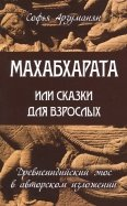 Махабхарата, или Сказки для взрослых. Древнеиндийский эпос в авторском изложении