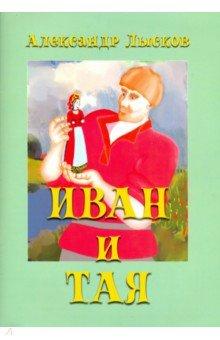 Купить Иван и Тая (о богатыре Иване Лобанове), ИД Сказочная дорога, Сказки отечественных писателей