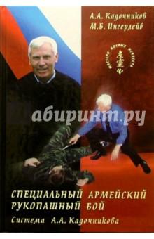 Специальный армейский рукопашный бой: Система А. Кадочникова