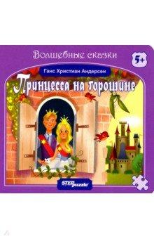 Книжка-игрушка Принцесса на горошине (93323), Андерсен Ганс Христиан, ISBN 4602827933231, Степ Пазл , 460-2-8279-3323-1, 460-2-827-93323-1, 460-2-82-793323-1 - купить со скидкой