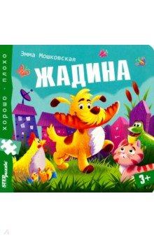 Купить Книжка-игрушка Жадина (93326), Степ Пазл, Книжки-игрушки