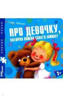 Книжка-игрушка Про девочку, которая нашла своего мишку (93330), Черный Саша, ISBN 4602827933309, Степ Пазл , 460-2-8279-3330-9, 460-2-827-93330-9, 460-2-82-793330-9 - купить со скидкой