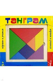 Развивающая игра из дерева Танграм (89812), ISBN 4602827898127, Степ Пазл , 460-2-8278-9812-7, 460-2-827-89812-7, 460-2-82-789812-7 - купить со скидкой