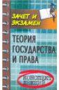 Жинкин Сергей Алексеевич Теория государства и права. Конспект лекций