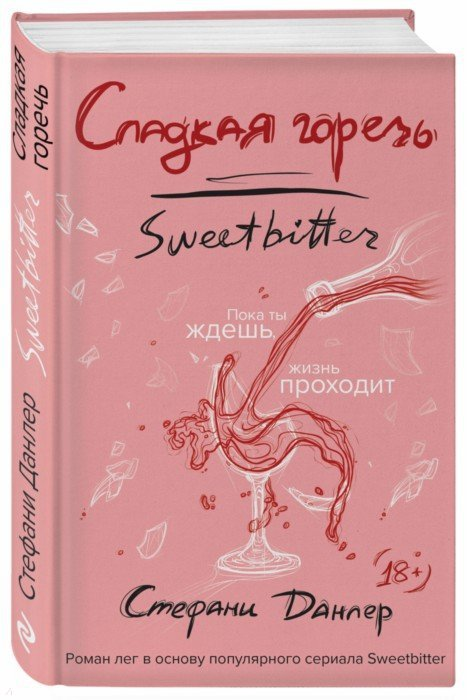 Иллюстрация 1 из 17 для Сладкая горечь - Стефани Данлер | Лабиринт - книги. Источник: Лабиринт