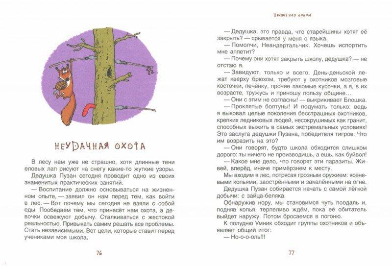 Иллюстрация 1 из 17 для Неандертальский мальчик в школе и дома - Лучано Мальмузи | Лабиринт - книги. Источник: Лабиринт