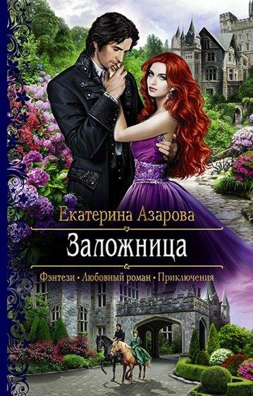 Заложница, Азарова Екатерина