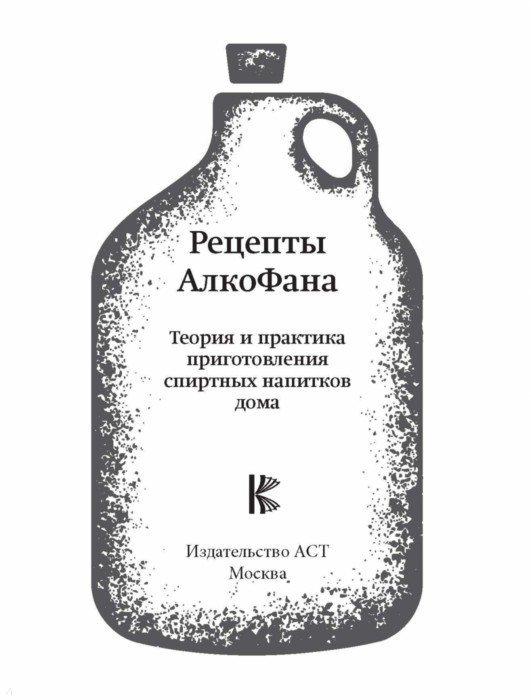 Иллюстрация 1 из 18 для Рецепты Алкофана. Приготовление спиртных напитков дома | Лабиринт - книги. Источник: Лабиринт