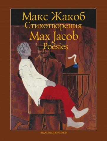 Стихотворения, Жакоб Макс