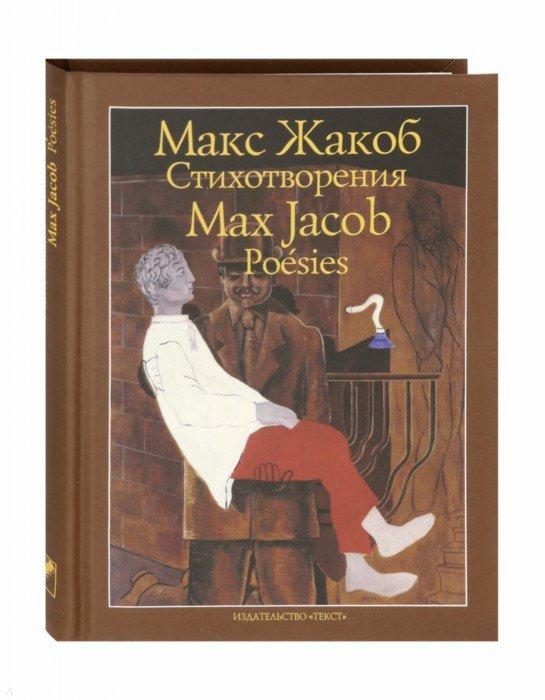 Иллюстрация 1 из 32 для Стихотворения - Макс Жакоб   Лабиринт - книги. Источник: Лабиринт