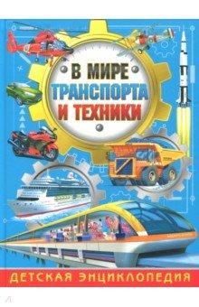 В мире транспорта и техники. Детская энциклопедия