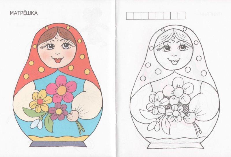 Иллюстрация 1 из 8 для Посмотри-раскрась (пароходик) | Лабиринт - книги. Источник: Лабиринт