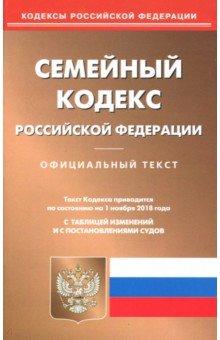 Семейный кодекс РФ на 01.11.18
