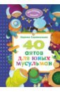 40 аятов для юных мусульман, Сорокоумов Александр Викторович
