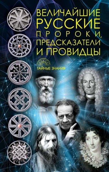 Величайшие русские пророки, предсказатели, провидцы, Рублева Д. (сост.)
