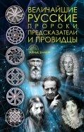 Величайшие русские пророки, предсказатели, провидцы