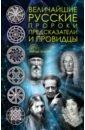 Величайшие русские пророки, предсказатели, провидцы,