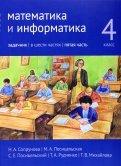 Математика и информатика. 4 класс. Задачник. В 6-ти частях. Часть 5