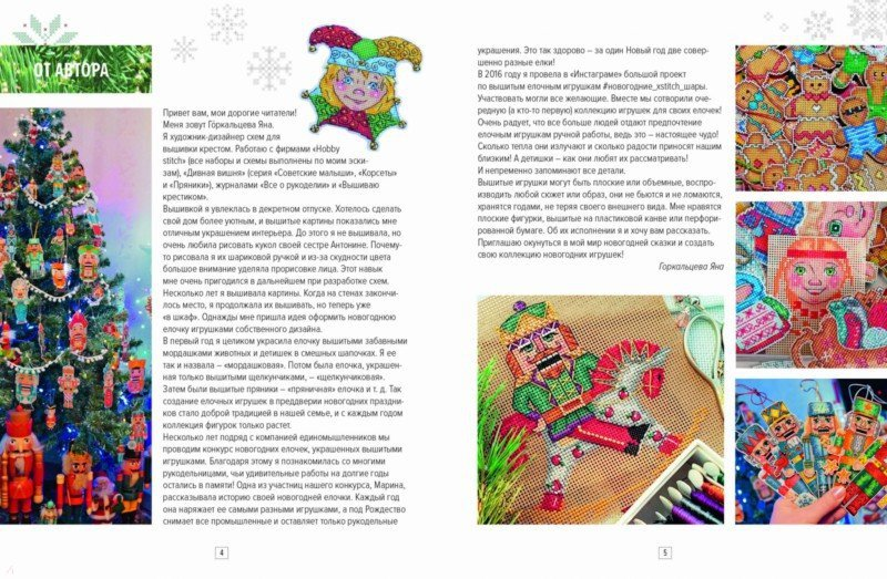 Иллюстрация 1 из 25 для Вышиваем елочные игрушки. 27 схем для вышивки - Яна Горкальцева | Лабиринт - книги. Источник: Лабиринт