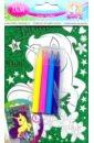 Обложка 69619 Сверкающая раскраска Единорог