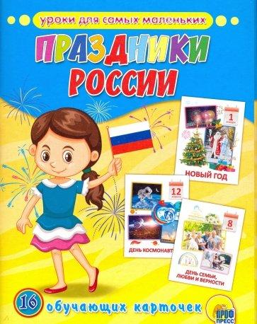 Обучающие карточки. Праздники России
