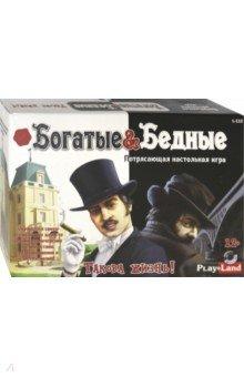 Купить Настольная игра Богатые и Бедные (L-112), PlayLand, Бизнес-игры