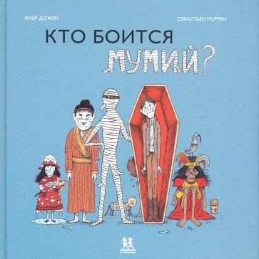 Кто боится мумий?, Дожей Ф.