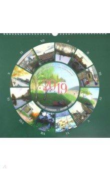 Zakazat.ru: Календарь на 2019 год Не только Москва: по любимым местам. Рябова Светлана
