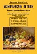 Безмочекислое питание. Руководство по реформированию вегетарианской кухни