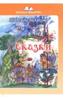 Купить Интернациональный Союз писателей, Сказки отечественных писателей