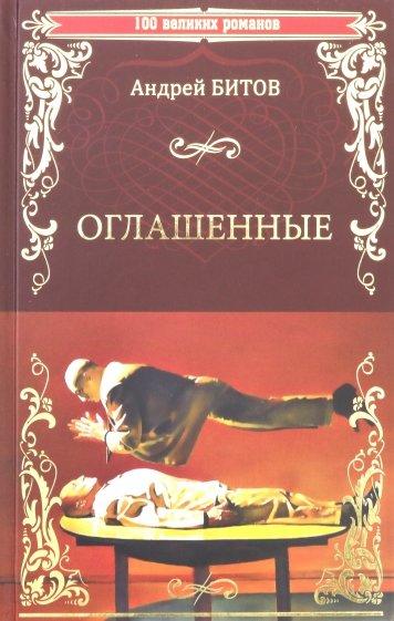 Оглашенные, Битов Андрей Георгиевич