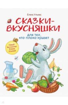 Купить Сказки-вкусняшки для тех, кто плохо кушает, Стрекоза, Сказки и истории для малышей