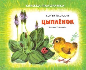Цыплёнок, Чуковский Корней Иванович