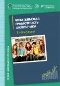 Читательская грамотность школьника (5-9 класс). Дидактическое сопровождение. Книга для учителя