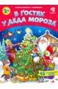 Обложка В гостях у Деда Мороза. С наклейками