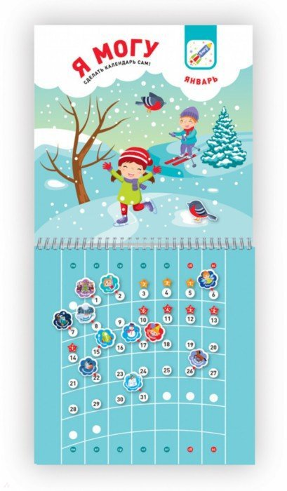 Иллюстрация 2 из 30 для Я могу сделать календарь сам! 2+ (150 наклеек) - Лялина, Лялина | Лабиринт - книги. Источник: Лабиринт