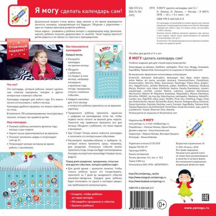 Иллюстрация 6 из 30 для Я могу сделать календарь сам! 2+ (150 наклеек) - Лялина, Лялина | Лабиринт - книги. Источник: Лабиринт