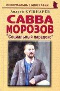 Савва Морозов: