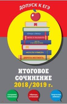 фипи 2019 русский язык сочинение
