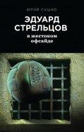 Эдуард Стрельцов. В жестоком офсайде