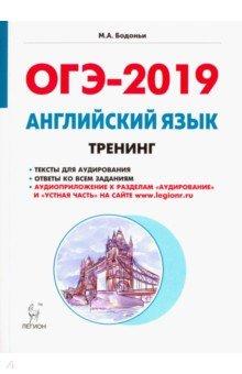 ОГЭ-2019 Английский язык. 9 класс. Тематический тренинг. Учебно-методическое пособие