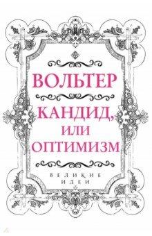 Кандид, или оптимизм (вольтер) скачать книгу в fb2, txt, epub.