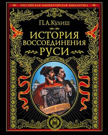История воссоединения Руси, Кулиш П.