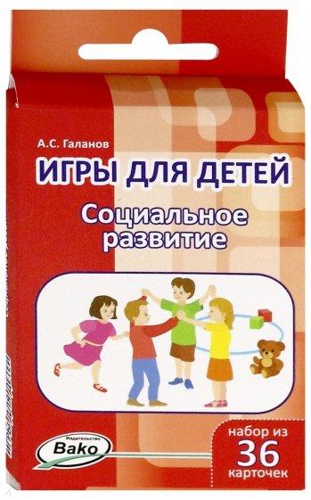Социальное развитие (36 карточек), Галанов Александр Сергеевич